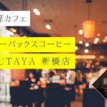 スターバックス TUTAYA新橋店の電源情報