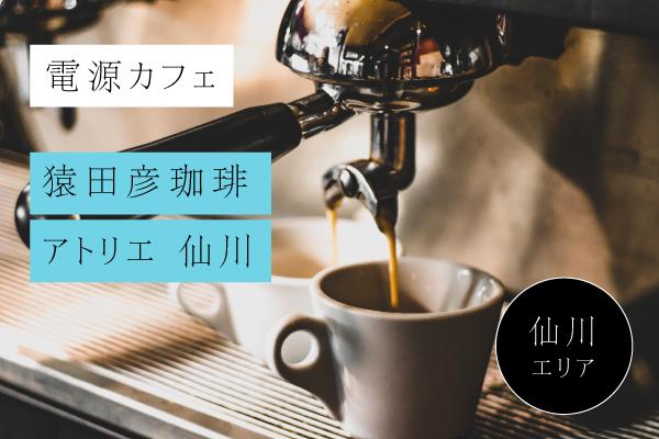 猿田彦珈琲 アトリエ仙川の電源事情