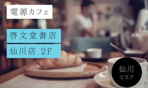 啓文堂書店内 フリーWiFiエリアの電源事情