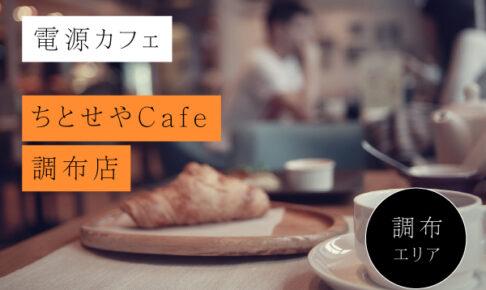 調布駅 ちとせや Cafeの電源事情