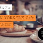 NEW YORKER'S Cafe 調布北口店